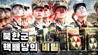 [ENG SUB] 열병식에 나타난 핵배낭, 군인들에게 …