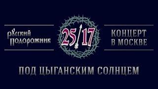 Скачать 25 17 Русский подорожник Концерт в Москве 13 Под цыганским солнцем