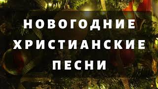 Новогодние христианские песни || Подборка 2020
