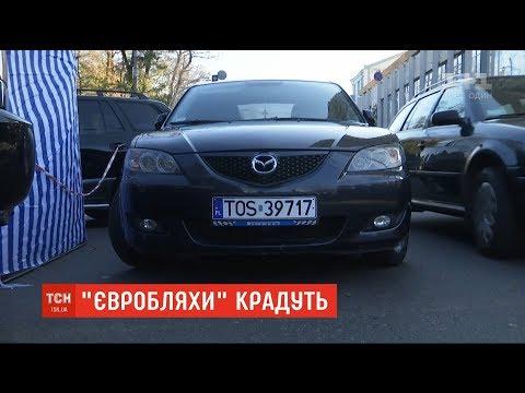 ТСН: В Україні масово викрадають автівки на єврономерах
