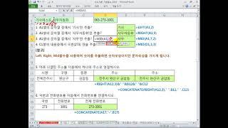[사무자동화산업기사] 09.기본함수-문자,날짜,개수,배…