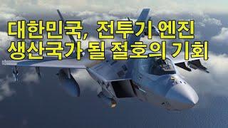 대한민국, 중국 제치고 우크라이나 항공엔진 업체 모터시…