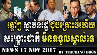 Cambodia Hot News VOD Voice of Democracy Radio Khmer Evening Friday 11/17/2017