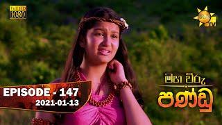 Maha Viru Pandu | Episode 147 | 2021-01-13 Thumbnail