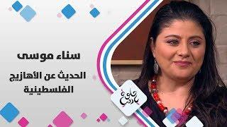 سناء موسى - الحديث عن الأهازيج الفلسطينية