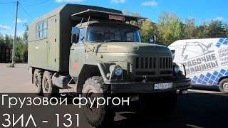 Продаётся Грузовик ЗИЛ-131