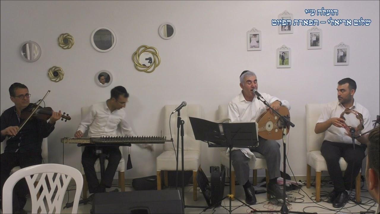 בנה נא עיר חמדתי המוסיקאי משה חבושה יום הולדת לזמר גיל רבי תשפ''א חיג'אז
