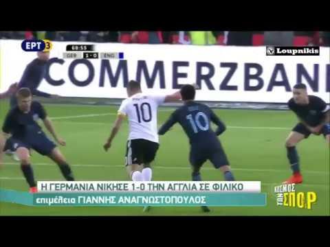 Γερμανία - Αγγλία 1-0 Φιλικό (Αντίο Ποντόλσκι) {22/3/2017}
