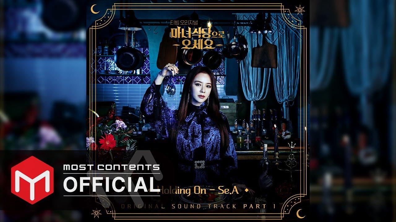 [OFFICIAL AUDIO] Se.A(세아) - Holding On :: 마녀식당으로 오세요 OST Part.1