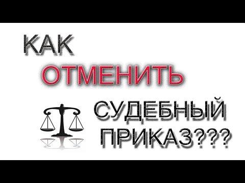 Видео Образец приказа на отстранение от работы