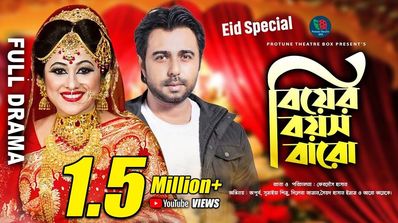 Biyer Boyos Baro | বিয়ের বয়স বারো  | Apurba | Sumaiya Shimu |  New Bangla Eid Natok 2020 | Protune