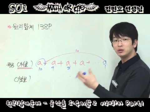 14 원리합계문제   공식을 외우지말고 이해하자 Part1