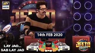 Jeeto Pakistan |14th February  2020 | ARY Digital