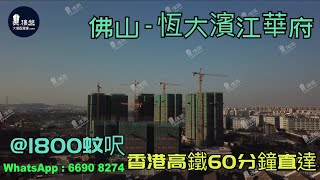 恆大濱江華府_佛山|@1800蚊呎|香港高鐵60分鐘直達|香港銀行按揭(實景航拍) 2021