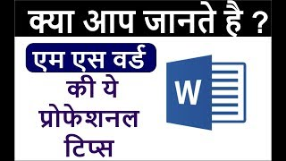 TIME SAVING EXPERT TIPS OF MS WORD || TIME SAVING TRICKS OF MS WORD || MAGICAL SECERT TIPS & TRICKS