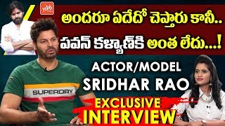 Actor Sridhar Rao Reveals His Relationship With PSPK | Pawan Kalyan Lifestyle | YOYO TV Channel