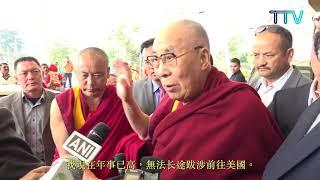 西藏精神領袖達賴喇嘛尊者會見美國前總統奧巴馬