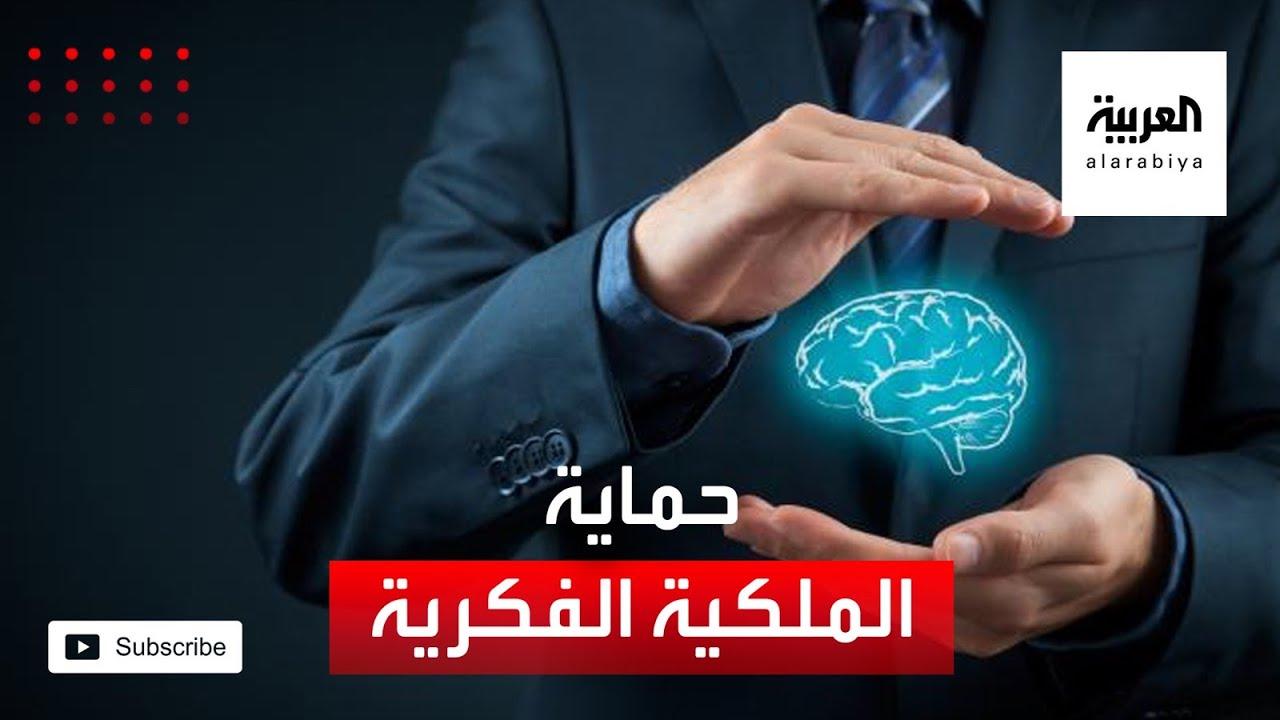 نشرة الرابعة | 7 مراحل لضبط مخالفات الملكية الفكرية في السعودية  - 17:59-2021 / 1 / 24