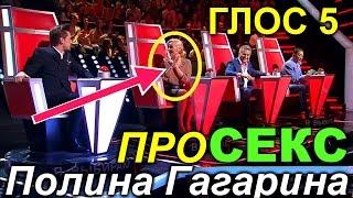 🍓18+ Полина Гагарина про СЕКС SEX на ГОЛОС - 5, совсем распоясалась а МОРДА у нее КРАСНАЯ