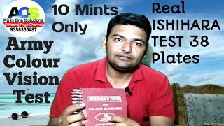 Colour Blindness Test colour Vision Test Real Army Police Force Test आर्मी Medical Test 10 Mints