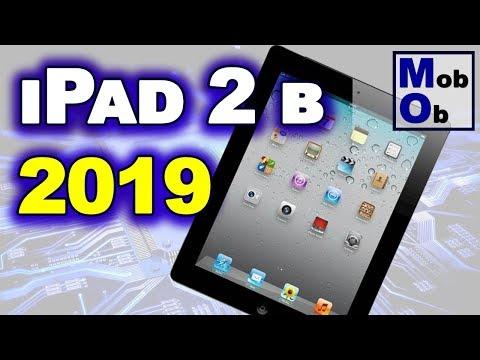 Обзор IPad 2 в 2019 // стоит ли покупать?