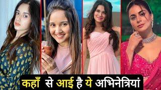 टीवी की ये Popular Actress कहाँ से आई है ! Reem Shaikh ,Hina Khan,Surbhi Jyoti,Avneet