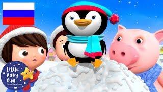 детские песенки | Давай лепить снеговика | мультфильмы для детей | Литл Бэйби Бум