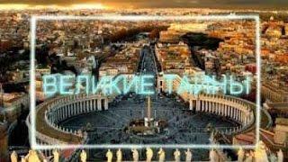 Секретный доступ. Великие ТАЙНЫ Ватикана. Документальный фильм! ЭКСКЛЮЗИВ 2015