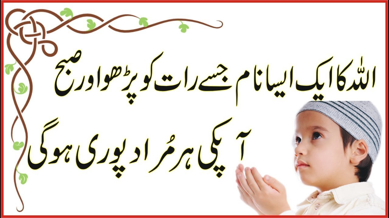Islami Madni Wazifa For Success In Urdu |islamic dua for success in urdu|