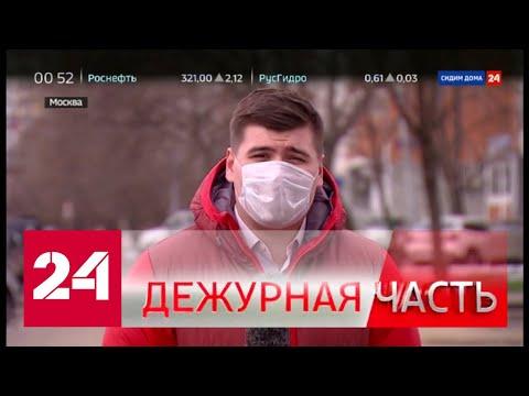 """Вести. """"Дежурная часть"""" от 1 апреля 2020 года - Россия 24"""