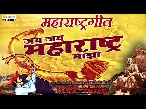 Jai Jai Maharashtra Maza Song | जय जय महाराष्ट्र माझा । महाराष्ट्र गीते