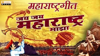 Jai Jai Maharashtra Maza | Maharashtra Song | Maharashtra Day Song - Orange Music