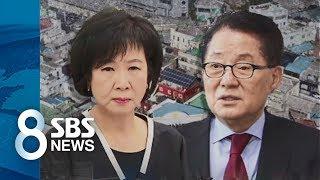 """박지원 """"사실 왜곡해서 모두 속았다""""…손혜원 20일 기자회견 / SBS"""
