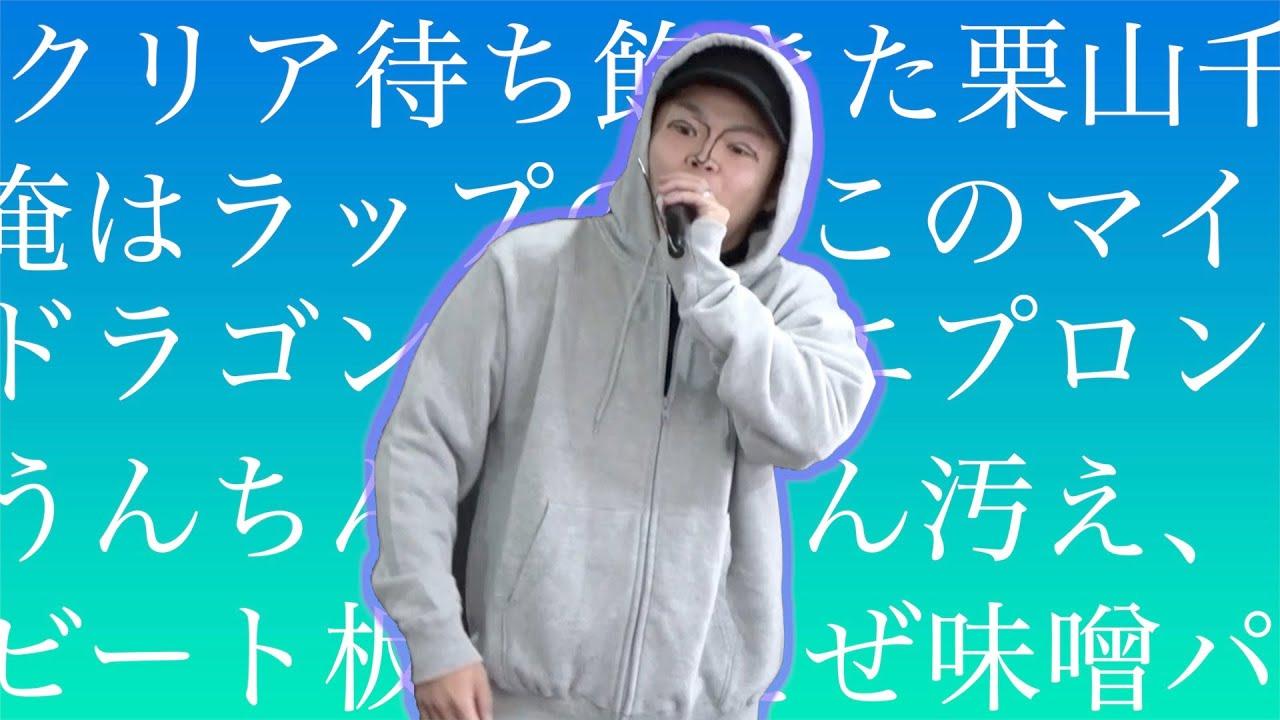 【来日】シバネムさんの高速ラップ聞き取りクイズ!【負けたらパーカー】