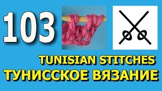 Уроки тунисского вязания для начинающих  103
