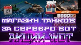 МАГАЗИН ПРЕМ ТАНКОВ ЗА СЕРЕБРО, ТАНКОВЫЕ ГОНКИ, ВСЕ АКЦИИ В АВГУСТЕ, ПОДАРКИ WOT 2019 world of tanks
