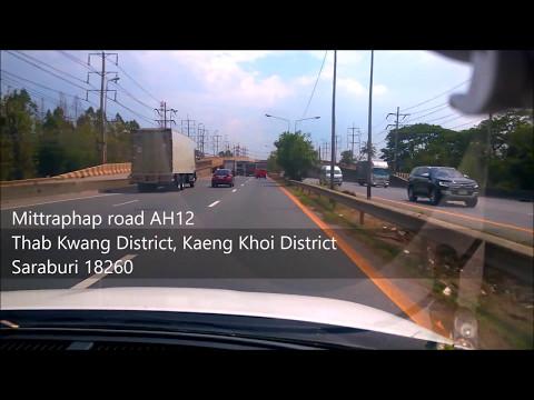 ถนนมิตรภาพ แก่งคอย Mittraphap road AH12 Saraburi-Ang Thong