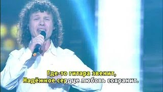 Птица счастья - Александр Кварта - Одна родина - Интер