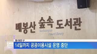 [서울뉴스]동대문구, 14일까지 공공이용시설 운영 중단