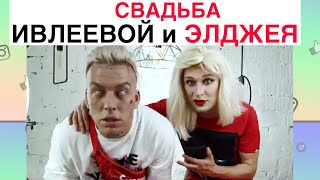 Лучшие Инста Вайны 2019 Настя Гонцул, СВАДЬБА Настя Ивлеева и Элджей