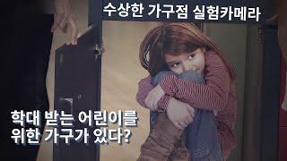 [유니세프] 수상한 가구점 실험카메라