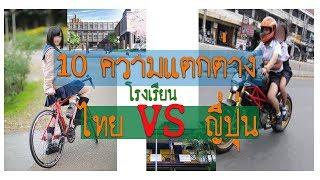 10 ความแตกต่างระหว่าง โรงเรียนไทย และ โรงเรียนญี่ปุ่น (ประถม,มัธยม)