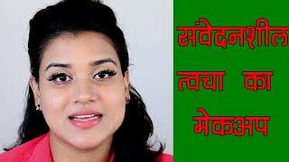3 Makeup Tips for Sensitive Skin (Hindi)
