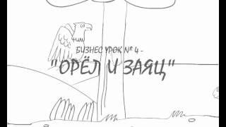 Бизнес урок № 4 - Орел и заяц