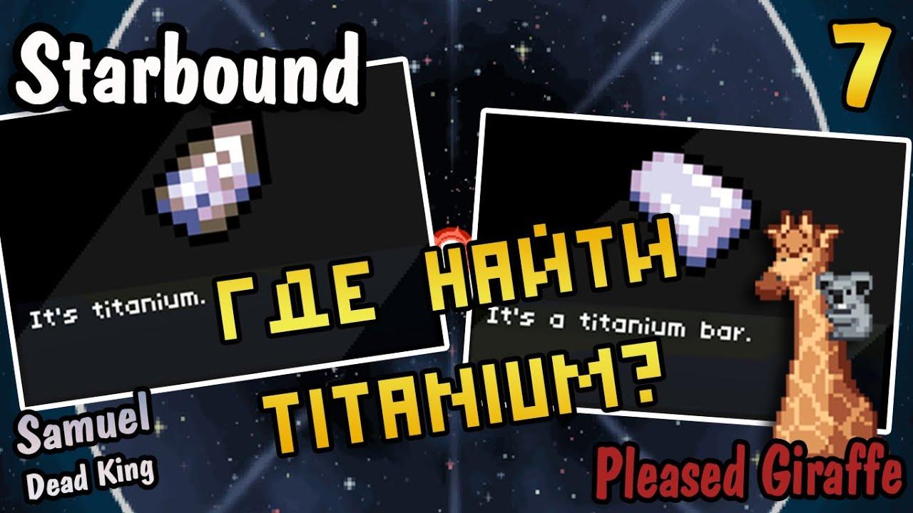Как найти титаниум