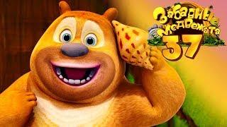 Мультик про медвежат - Забавные Медвежата: Волшебная Раковина от Kedoo Мультики для детей
