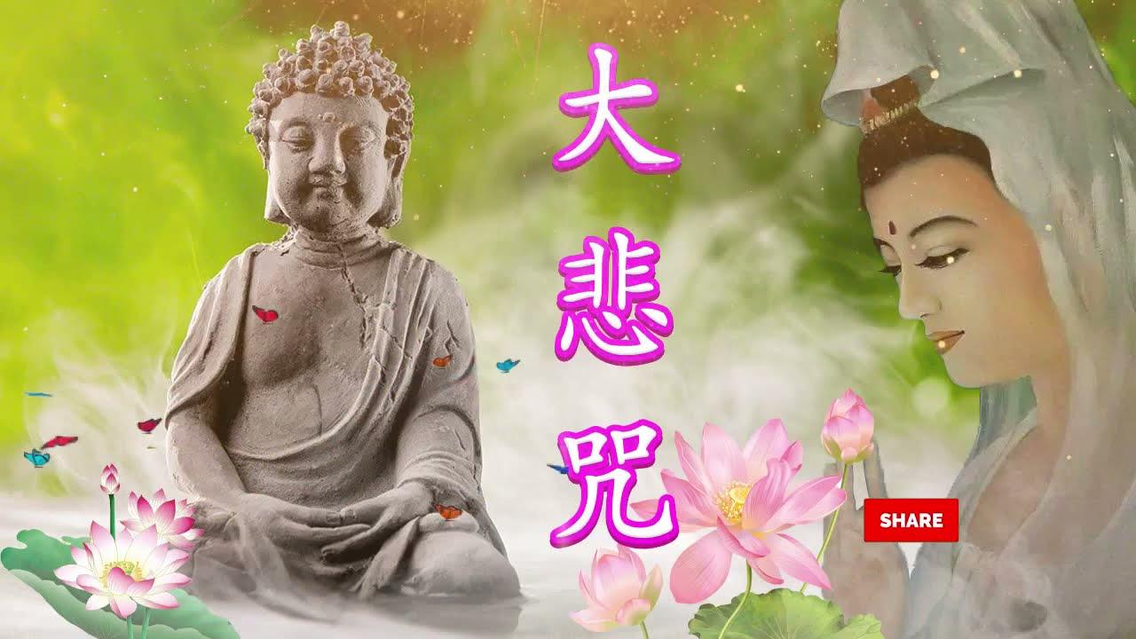般若波羅蜜多心經 唱頌 - 超經典好聽的佛歌《大悲咒》佛教歌曲 Buddha Music 超經典好聽的佛歌 - 来自佛的音乐 - 1天1遍 - 佛教音乐 - 最受欢迎的佛教歌曲 - 觀世音菩薩祈禱文