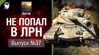 Не попал в ЛРН №37 [World of Tanks]