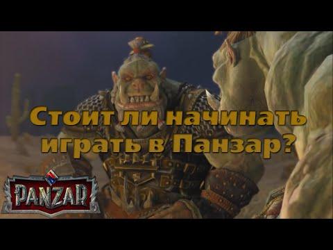 видео: Стоит ли начинать играть в panzar?
