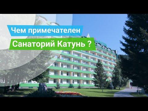 Санаторий «Катунь», курорт Белокуриха, Россия - Sanatoriums.com